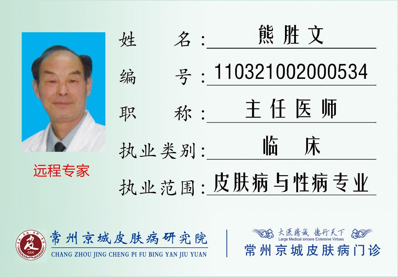 熊胜文——京城远程专家