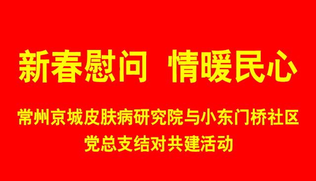 """常州京城皮肤病医院开展""""新春慰问·情暖民心""""结对共建活动"""